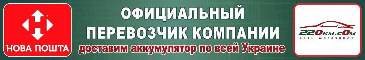 Доставка акумуляторів Новою поштою по усій Україні